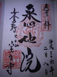 0321SS 140208 muroji.jpg