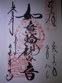 0322SS 140208 muroji.jpg