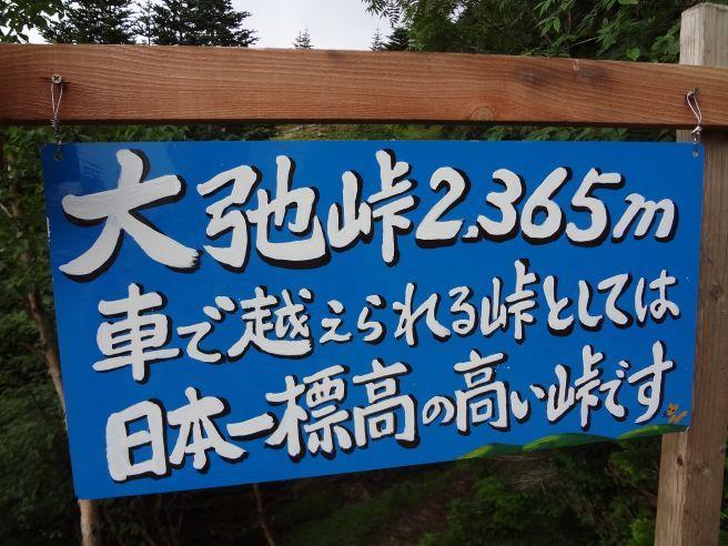 120819108 ohdarumi touge.jpg