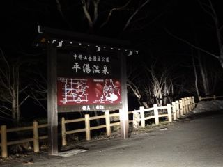 0007S 130504 hirayu-onsen.jpg