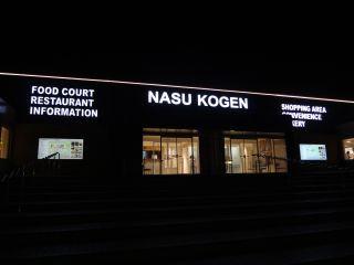 0104S 120713 nasu-kougen SA.jpg