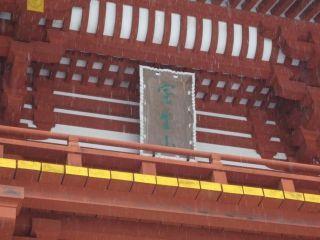 0306S 140208 muroji temple.jpg