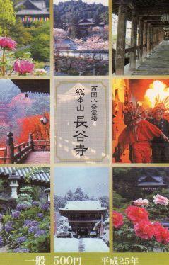 0417P 140208 hasedera temple.jpg