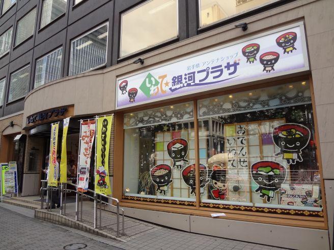 120702 iwate.jpg
