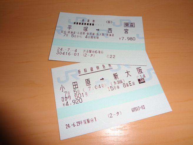 120705001kansai.jpg