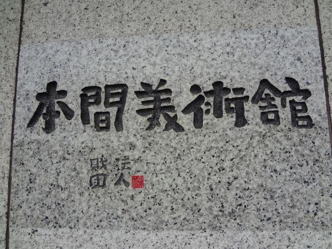 1207150301 honma museum.jpg
