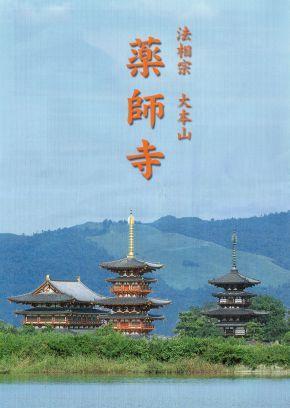 140209 2413P yakushiji temple.jpg