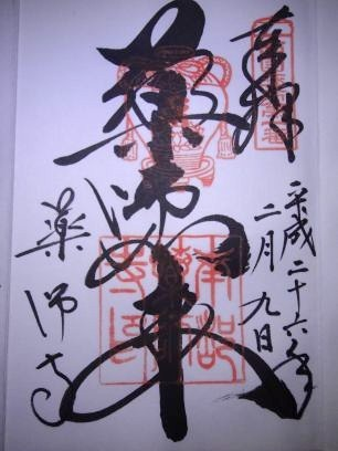 140209 2414Y yakushiji temple.jpg