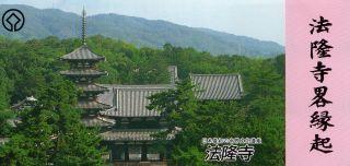 140209 2506P horyuji temple.jpg